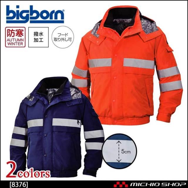 作業服 bigborn ビッグボーン 高視認ジャケット(反射テープ付) 秋冬 防寒 8376