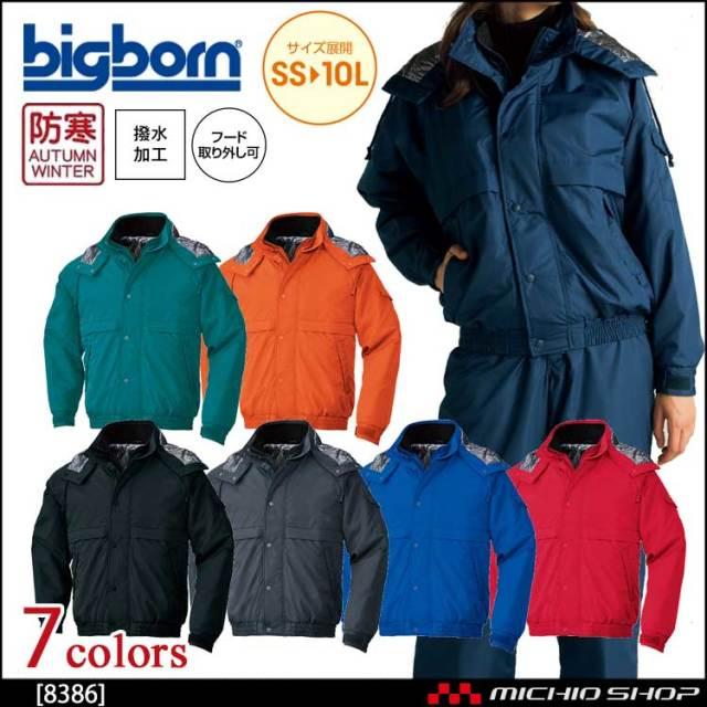 作業服 bigborn ビッグボーン ジャケット 秋冬 防寒 8386