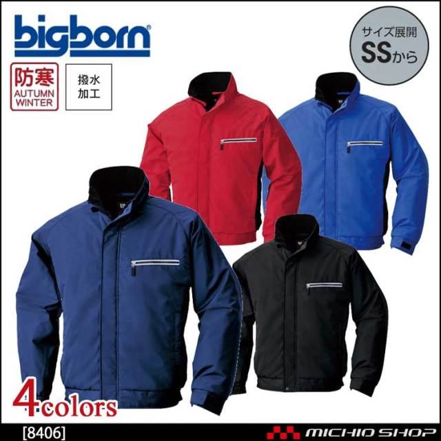 作業服 bigborn ビッグボーン 軽量防寒ジャケット 秋冬 防寒 8406