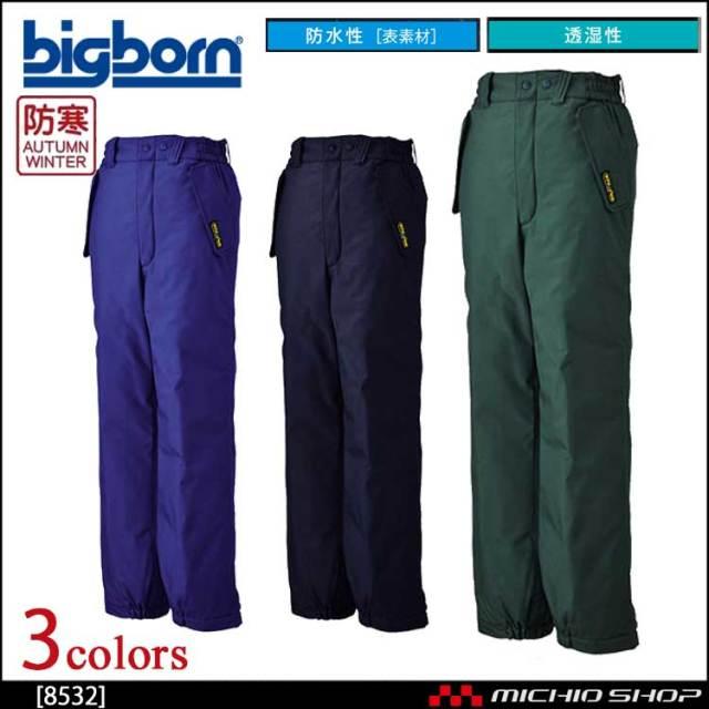 作業服 bigborn ビッグボーン パンツ 秋冬 防水防寒 8532