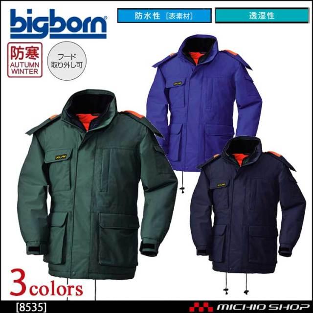 作業服 bigborn ビッグボーン コート 秋冬 防水防寒 8535