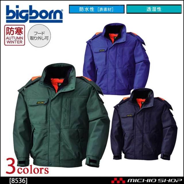 作業服 bigborn ビッグボーン ジャケット 秋冬 防水防寒 8536