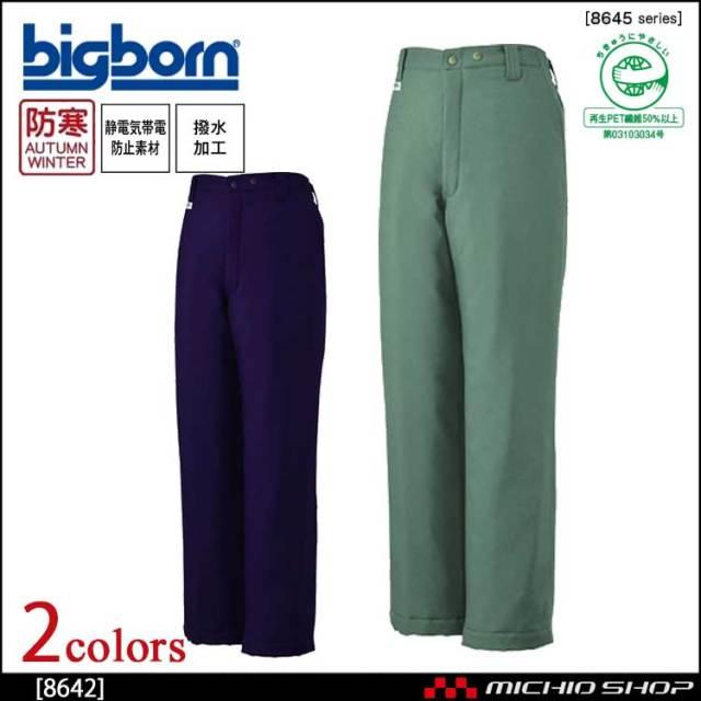 作業服 bigborn ビッグボーン パンツ 秋冬 防寒 8642