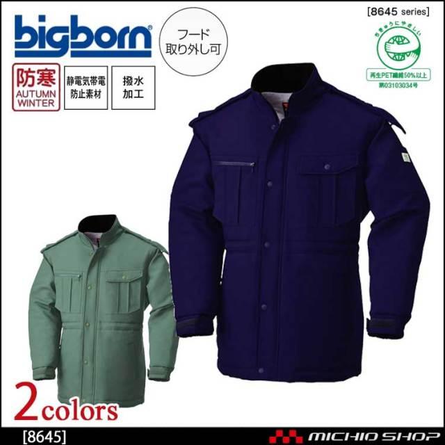 作業服 bigborn ビッグボーン コート 秋冬 防寒 8645