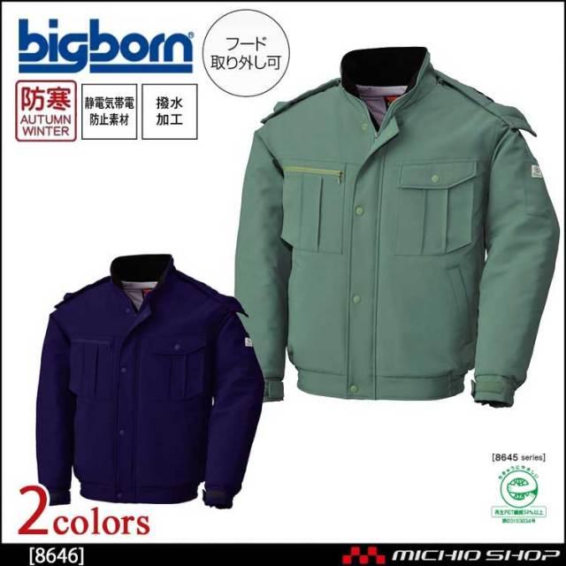 作業服 bigborn ビッグボーン ジャケット 秋冬 防寒 8646