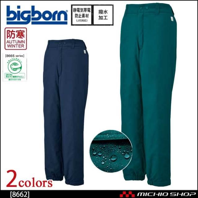 作業服 bigborn ビッグボーン パンツ 秋冬 防寒 8662