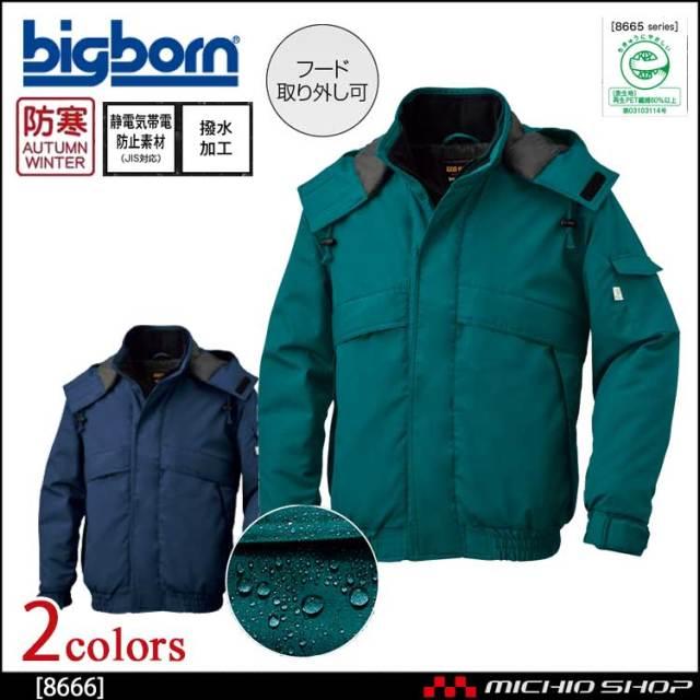 作業服 bigborn ビッグボーン ジャケット 秋冬 防寒 8666
