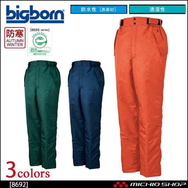 作業服 bigborn ビッグボーン パンツ 秋冬 防水防寒 8692