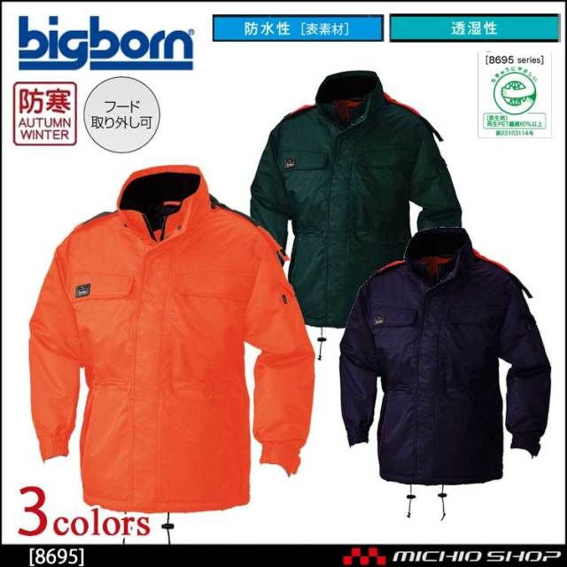 作業服 bigborn ビッグボーン コート 秋冬 防水防寒 8695