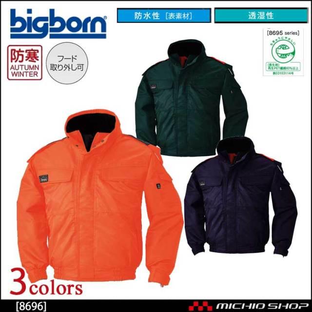 作業服 bigborn ビッグボーン ジャケット 秋冬 防水防寒 8696