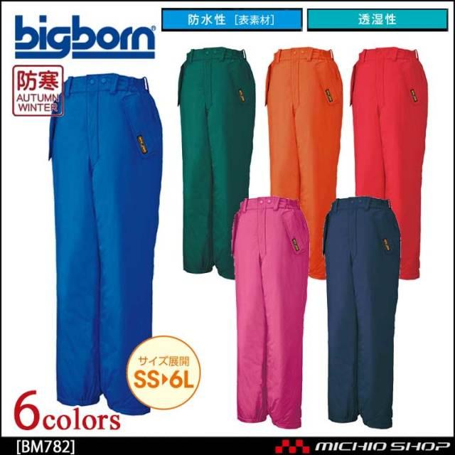 作業服 bigborn ビッグボーン パンツ 秋冬 防水防寒 bm782