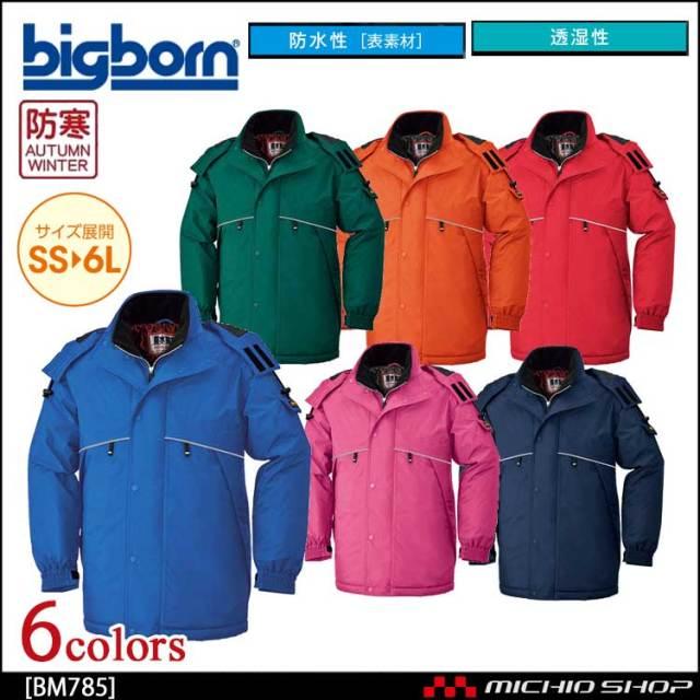 作業服 bigborn ビッグボーン コート 秋冬 防水防寒 bm785