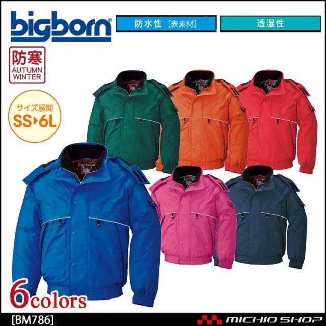 作業服 bigborn ビッグボーン ジャケット 秋冬 防水防寒 bm786