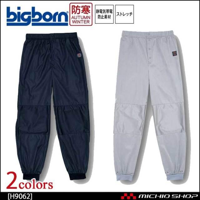 作業服 bigborn ビッグボーン インナーパンツ 秋冬 防寒 H9062