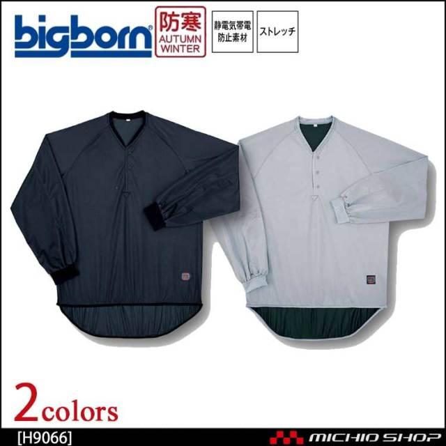 作業服 bigborn ビッグボーン インナーシャツ 秋冬 防寒 H9066