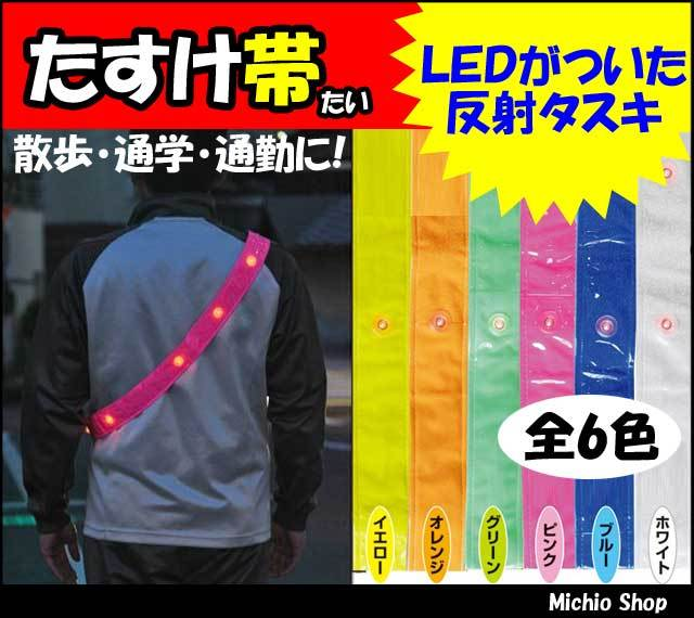【作業服・作業着】【ミズケイ】役立~ツ LED付き反射タスキ たすけ帯