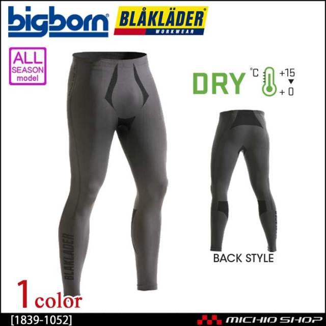 BLAKLADER ブラックラダー インナー アンダーウェアパンツ(下) 1839-1052 ビッグボーン商事 作業服