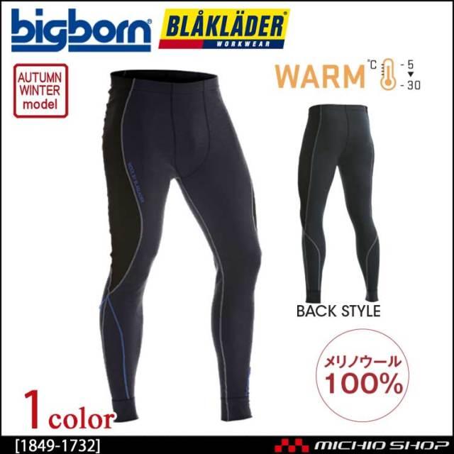 BLAKLADER ブラックラダー インナー アンダーパンツ(下) 秋冬 1849-1732 ビッグボーン商事 作業服