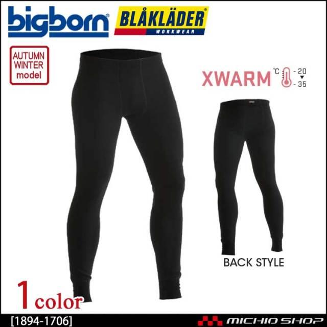 BLAKLADER ブラックラダー テリーニットインナー アンダーウェア(下) 秋冬 1894-1706 ビッグボーン商事 作業服