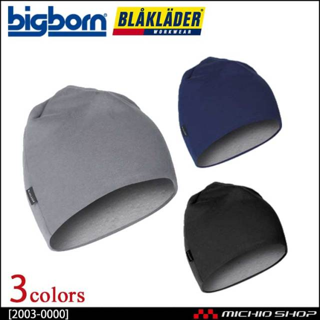 BLAKLADER ブラックラダー ニットキャップ 帽子 2003-0000 ビッグボーン商事 作業服