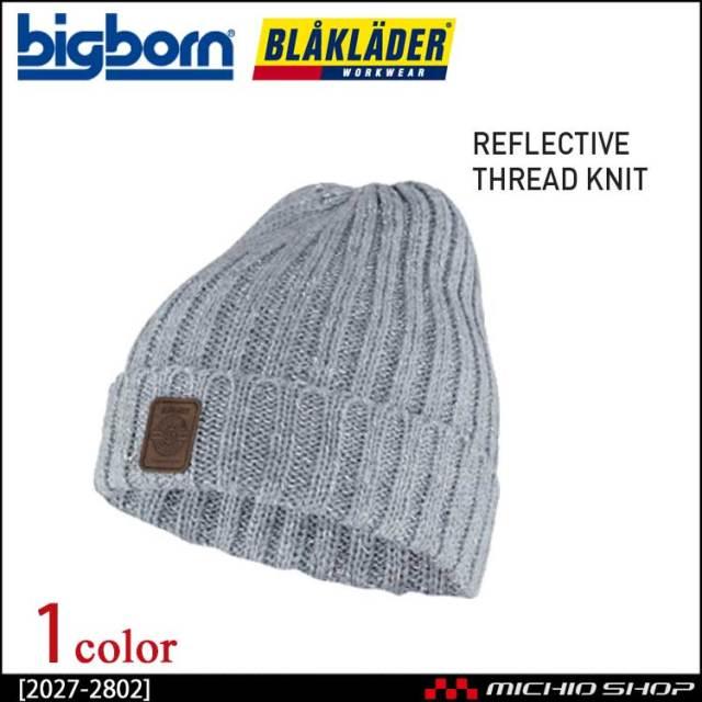 作業服 bigborn ビッグボーン BLAKLADER ブラックラダー ニットキャップ  秋冬 2027-2802