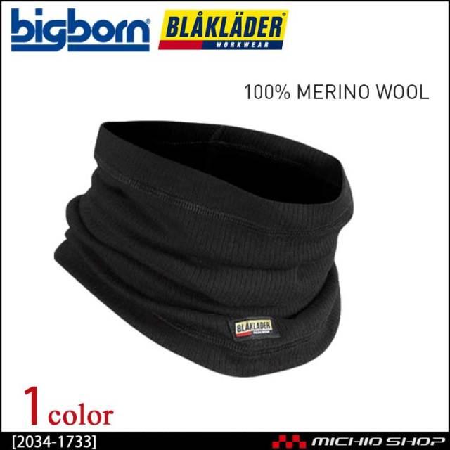 BLAKLADER ブラックラダー ネックウォーマー 防寒小物 秋冬 2034-1733 ビッグボーン商事 作業服