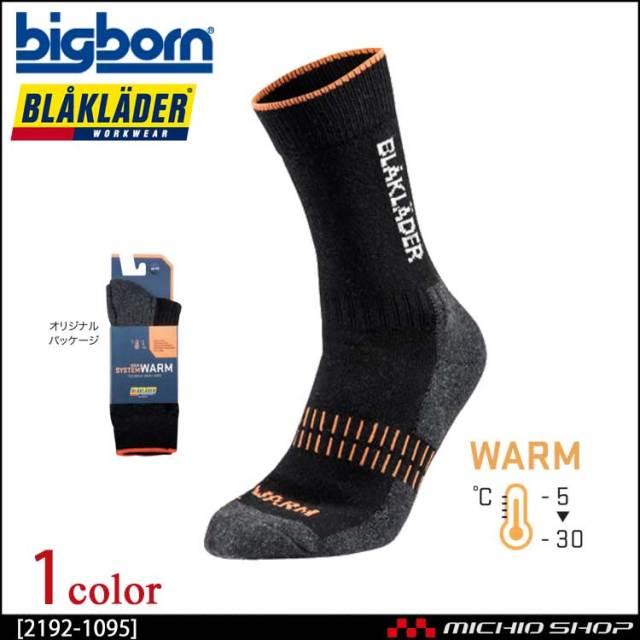 BLAKLADER ブラックラダー ソックス 防寒靴下 2192-1095 ビッグボーン商事 作業服