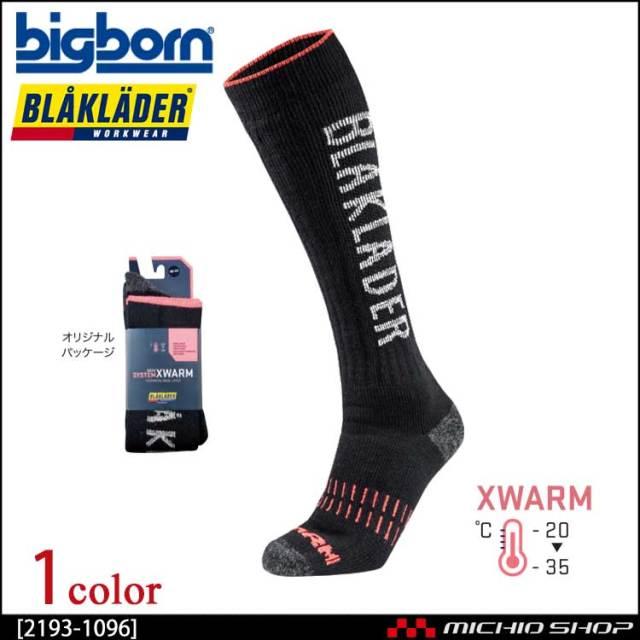 BLAKLADER ブラックラダー ニーハイソックス 防寒靴下 2193-1096 ビッグボーン商事 作業服