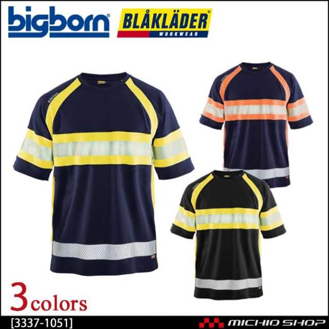 作業服 bigborn ビッグボーン BLAKLADER ブラックラダー 高視認Tシャツ  3337-1051
