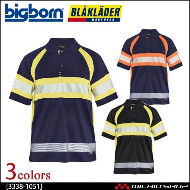 作業服 bigborn ビッグボーン BLAKLADER ブラックラダー 高視認ポロシャツ 3338-1051