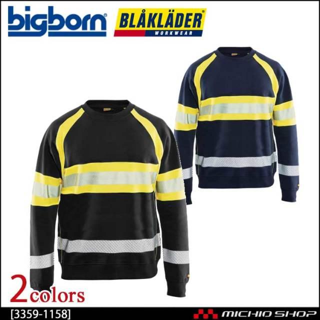 作業服 bigborn ビッグボーン BLAKLADER ブラックラダー 高視認セーター 秋冬 3359-1158