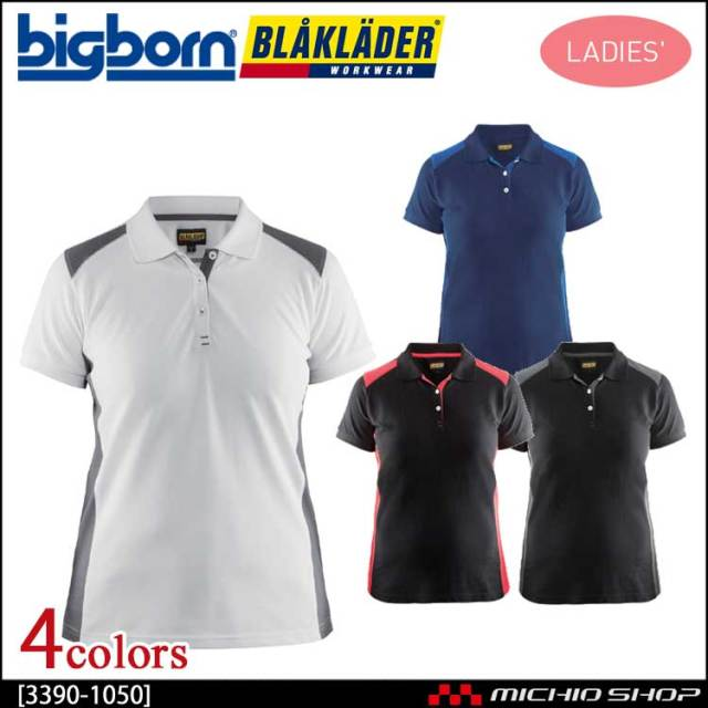 BLAKLADER ブラックラダー レディース半袖ポロシャツ 3390-1050 ビッグボーン商事 作業服