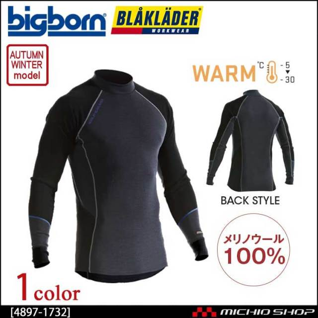 作業服 bigborn ビッグボーン BLAKLADER ブラックラダー アンダーウェア(上)  秋冬 4897-1732