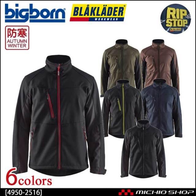 BLAKLADER ブラックラダー 防風ストレッチソフトシェル防寒ジャケット  4950-2516 ビッグボーン商事 作業服