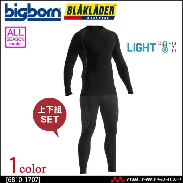 BLAKLADER ブラックラダー インナー アンダーウェア上下セット 通年 6810-1707 ビッグボーン商事 作業服