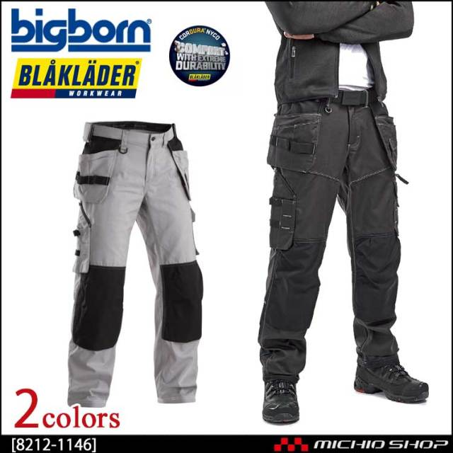 BLAKLADER ブラックラダー ナイロンコットン多機能パンツ 8212-1146 ビッグボーン商事 作業服