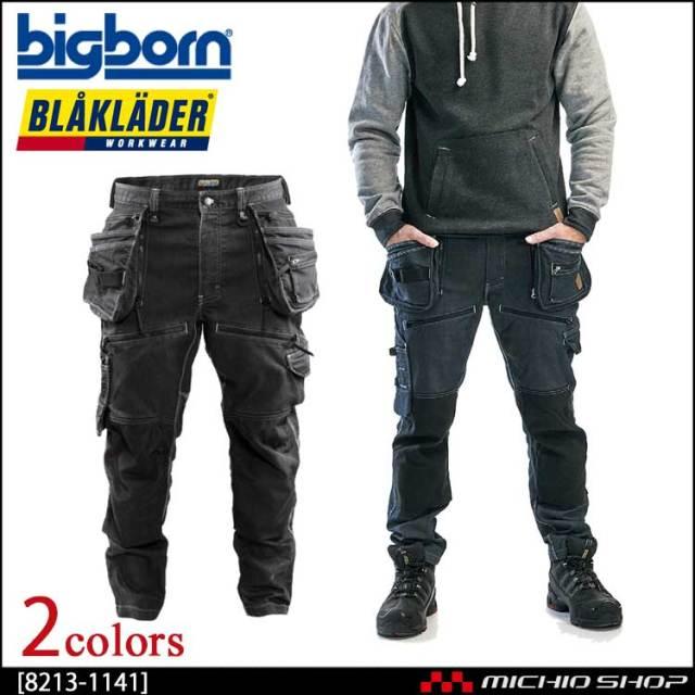 BLAKLADER ブラックラダー ストレッチデニムワークパンツ 8213-1141 ビッグボーン商事 作業服