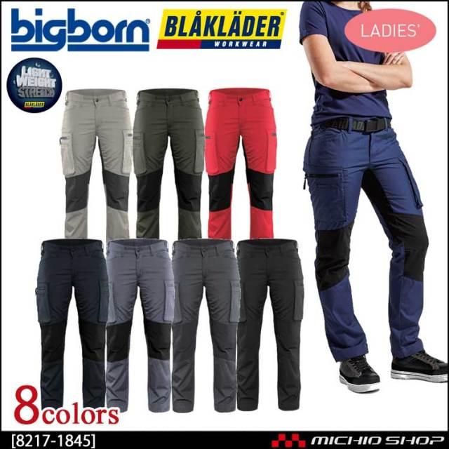 作業服 bigborn ビッグボーン BLAKLADER ブラックラダー レディースストレッチカーゴパンツ 秋冬 8217-1845