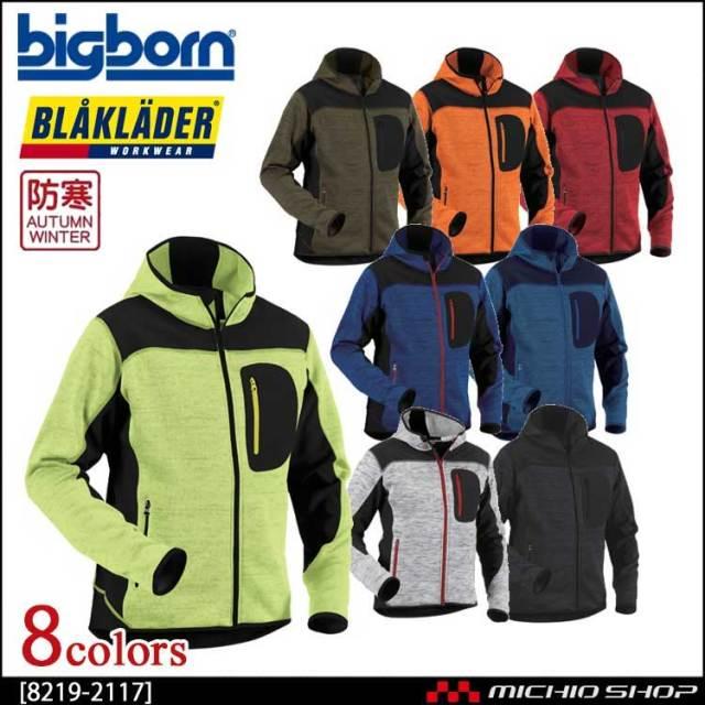 BLAKLADER ブラックラダー 防寒ニットジャケット 8219-2117 ビッグボーン商事 作業服