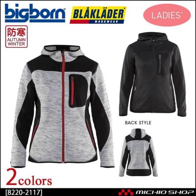 作業服 bigborn ビッグボーン BLAKLADER ブラックラダー レディースニットジャケット 秋冬 8220-2117
