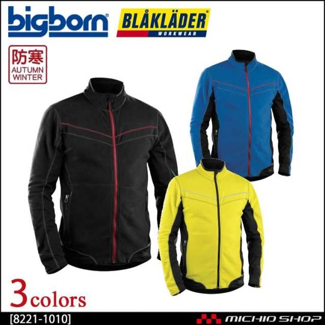 BLAKLADER ブラックラダー フリースジャケット  防寒 8221-1010 ビッグボーン商事 作業服