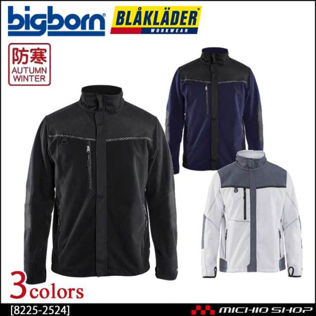 BLAKLADER ブラックラダー 防風フリースジャケット 8225-2524 ビッグボーン商事 作業服