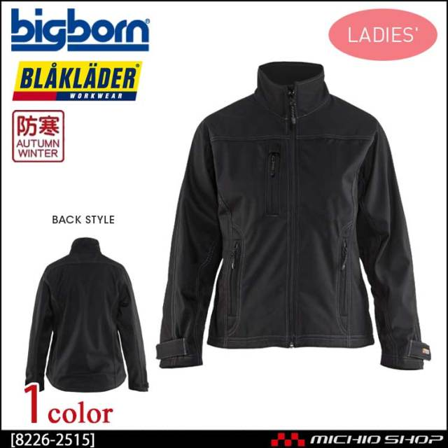 BLAKLADER ブラックラダー レディース防風ソフトシェルジャケット 防寒 8226-2515 ビッグボーン商事 作業服