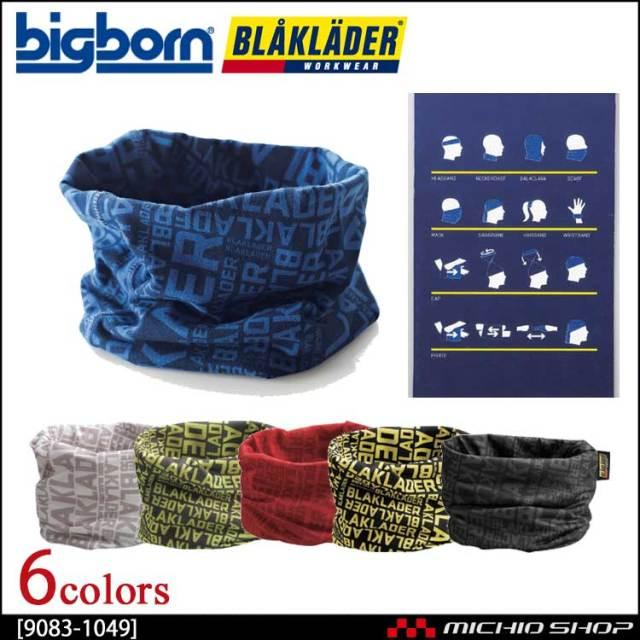 BLAKLADER ブラックラダー ネックウォーマー 9083-1049 ビッグボーン商事 作業服