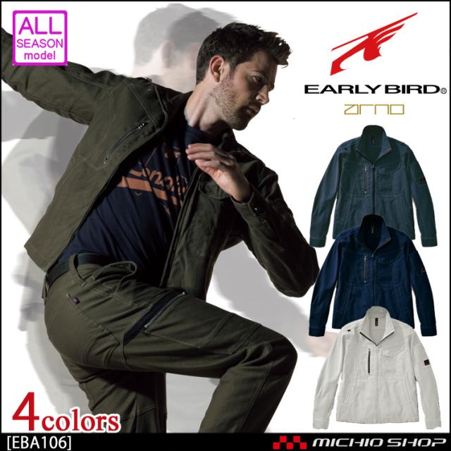 EARLY BIRD ARNO アーリーバード・アルノ ストレッチブルゾン EBA106 ビッグボーン商事 作業服