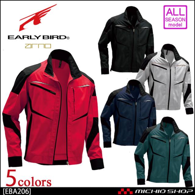 EARLY BIRD ARNO アーリーバード・アルノ ブルゾン EBA206 ビッグボーン商事 作業服