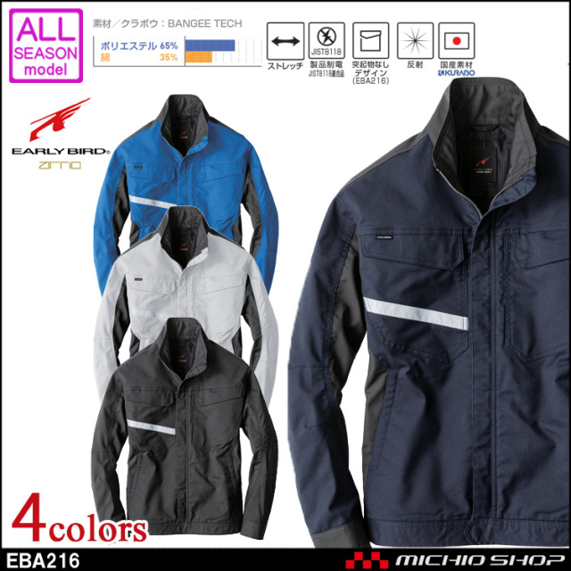 EARLY BIRD ARNO アーリーバード・アルノ ジャケット EBA216 ビッグボーン商事 作業服 通年