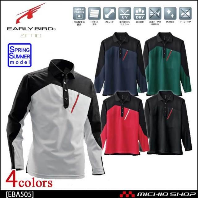 EARLY BIRD ARNO アーリーバード・アルノ ロングスリーブトリコットシャツ EBA505 ビッグボーン商事 作業服