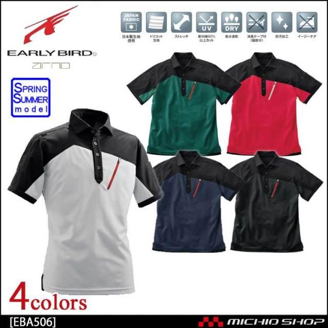 EARLY BIRD ARNO アーリーバード・アルノ ショートスリーブトリコットシャツ EBA506 ビッグボーン商事 作業服
