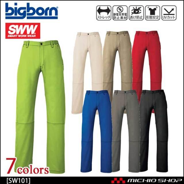 作業服 bigborn ビッグボーン SWW ギアパンツ(メンズ) SW101